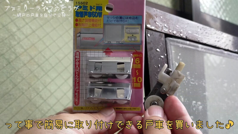 【DIY】レールから外れる網戸の修理!ワンタッチで取り付けできる戸車で交換簡単♪【不具合解決】